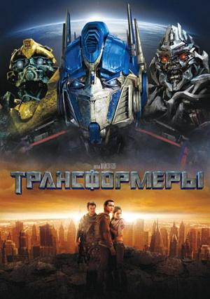 Transformers 350x497