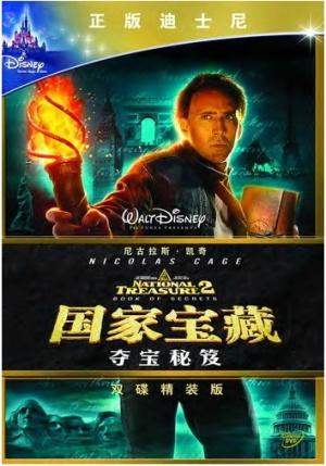 National Treasure: Book of Secrets 354x506