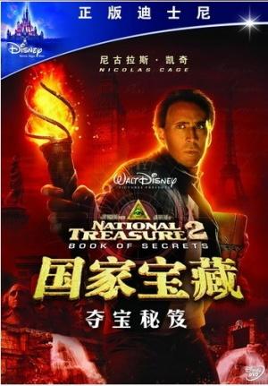 National Treasure: Book of Secrets 351x504