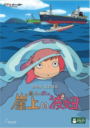 Ponyo: Das grosse Abenteuer am Meer 355x502