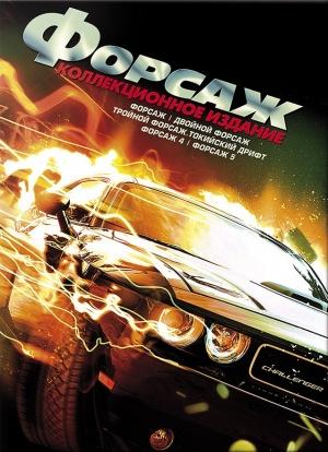 Fast & Furious 638x880