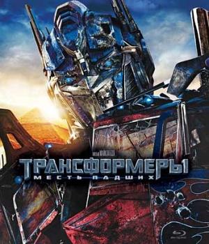 Transformers: Die Rache 350x408