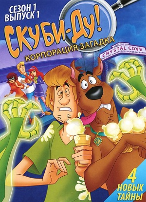 Scooby-Doo! Mystery Incorporated 551x763