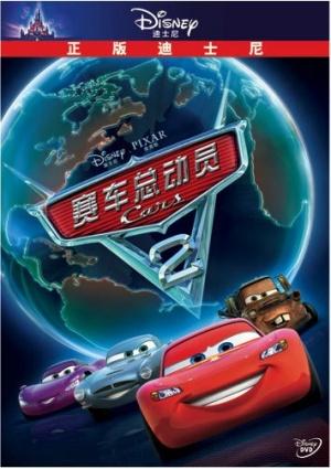 Cars 2 355x503