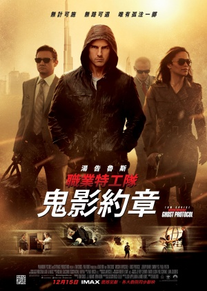 Mission: Impossible - Ghost Protocol 2025x2850