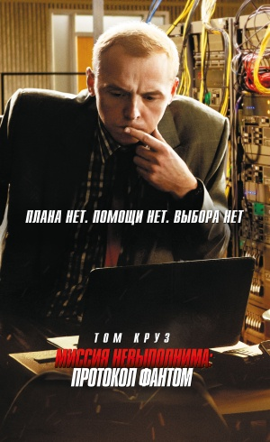 Mission: Impossible - Ghost Protocol 3062x5000