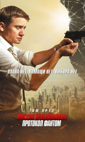 Mission: Impossible - Ghost Protocol 3019x5000