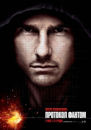 Mission: Impossible - Ghost Protocol 495x710