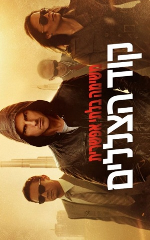 Mission: Impossible - Ghost Protocol 438x700