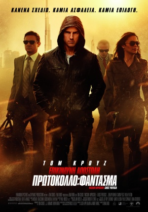 Mission: Impossible - Ghost Protocol 2571x3675