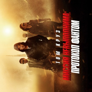 Mission: Impossible - Ghost Protocol 4972x5000