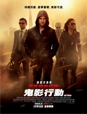 Mission: Impossible - Ghost Protocol 3512x4606