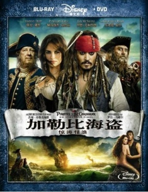 Pirates of the Caribbean: On Stranger Tides 387x501