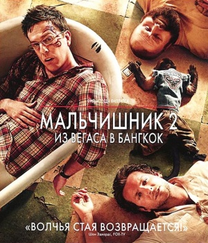 The Hangover Part II 563x656