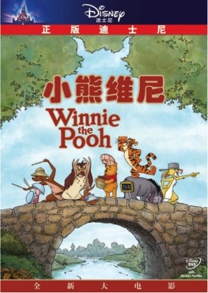 Winnie Puuh 355x501