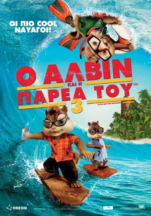Alvin and the Chipmunks: Chipwrecked 560x800