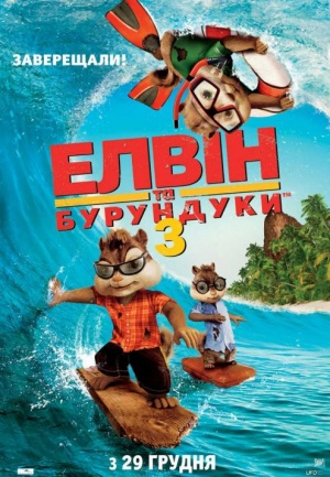 Alvin and the Chipmunks: Chipwrecked 495x715
