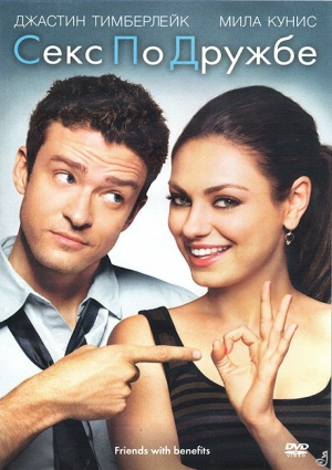 Friends with Benefits 459x650