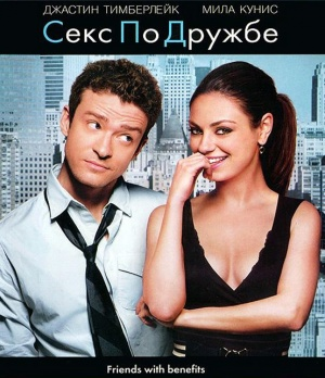 Friends with Benefits 554x642