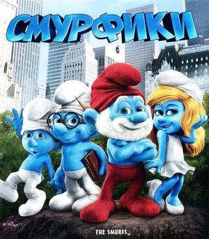 The Smurfs 561x639