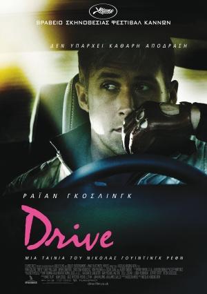 Drive 2620x3720