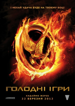 The Hunger Games 728x1024
