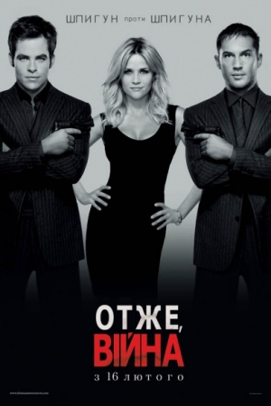 This Means War 393x589