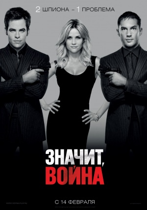 This Means War 800x1138