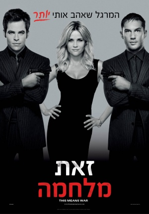This Means War 2063x2967