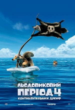 Ice Age 4 - Voll verschoben 340x500
