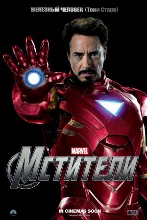 The Avengers 733x1100