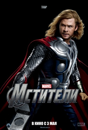 The Avengers 1807x2657