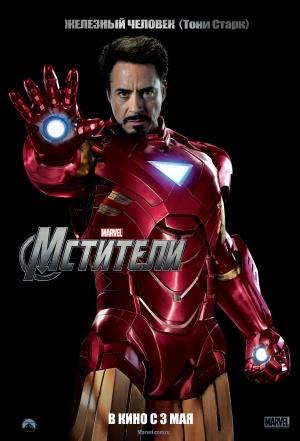 The Avengers 3000x4412