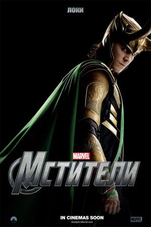 The Avengers 734x1100