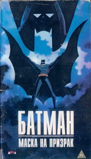 Batman: Mask of the Phantasm 840x1466
