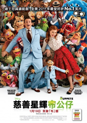 The Muppets 1456x2048