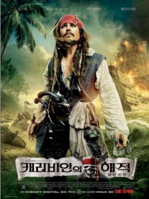 Pirates of the Caribbean: On Stranger Tides 426x569