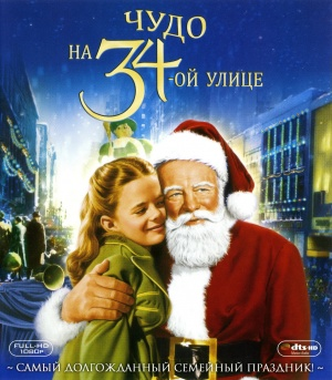 Miracle on 34th Street 1506x1724