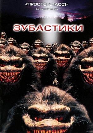 Critters 566x805