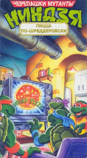 Teenage Mutant Ninja Turtles 332x600