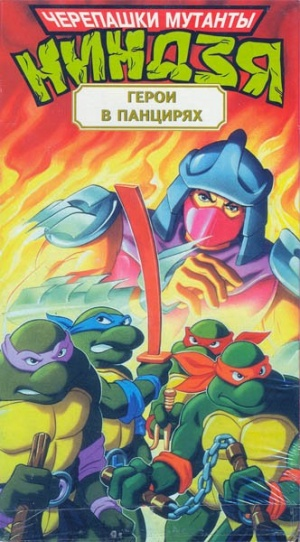 Teenage Mutant Hero Turtles 332x600