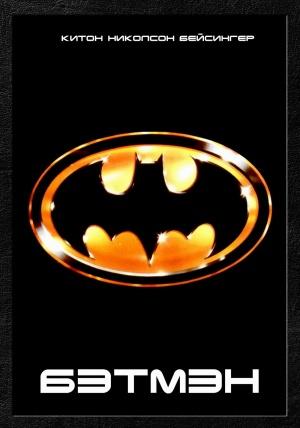 Batman 1100x1571