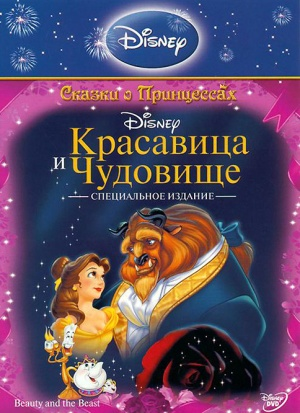 Beauty and the Beast 484x666