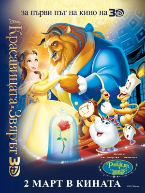 Beauty and the Beast 1941x2579