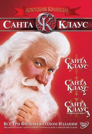 The Santa Clause 552x800