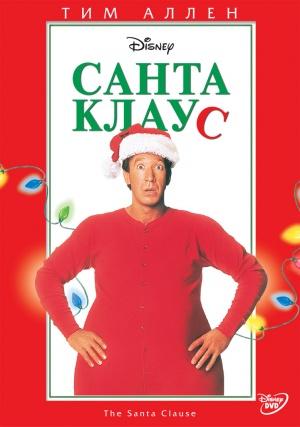 The Santa Clause 779x1110
