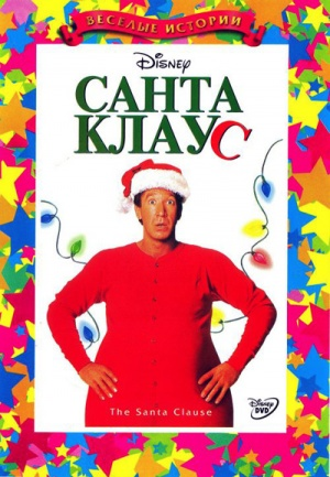 The Santa Clause 400x577