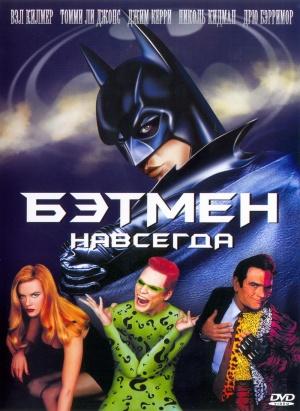 Batman Forever 1100x1506