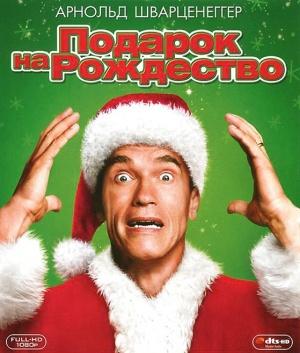 Jingle All the Way 559x657