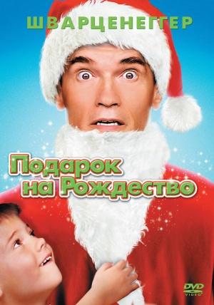 Jingle All the Way 928x1325